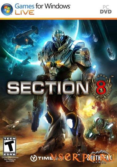 Постер игры Section 8