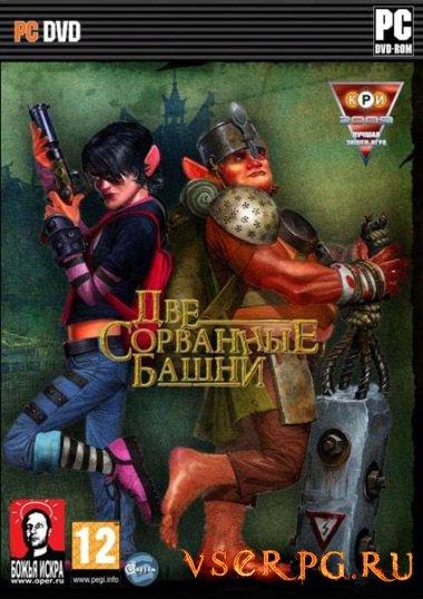 Постер игры Две сорванные башни