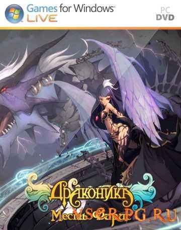 Постер игры Драконика
