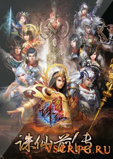 Постер игры Jade Dynasty