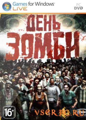 Постер игры День зомби