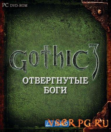 Постер игры Готика 3: Отвергнутые Боги