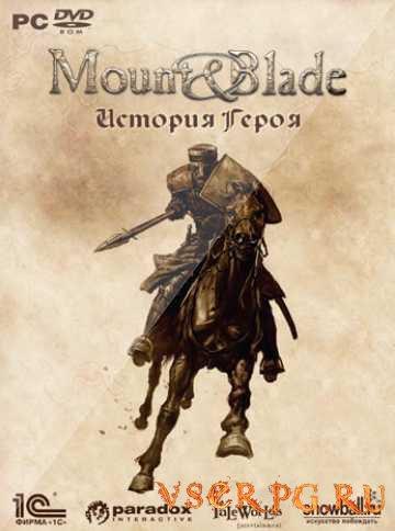 Постер игры История героя