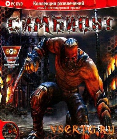 Постер игры Симбионт