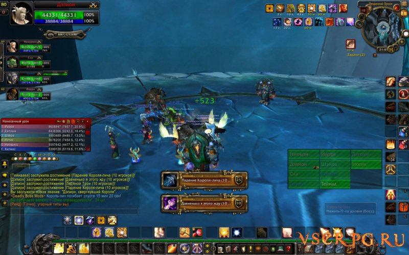 World of Warcraft: Wrath of the Lich King screen 3