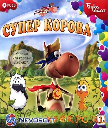 Постер игры Супер Корова