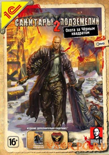 Постер игры Санитары подземелий 2