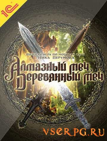 Постер игры Алмазный меч, деревянный меч