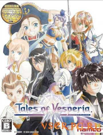 Постер игры Tales of Vesperia