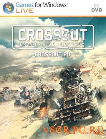 Постер игры Crossout