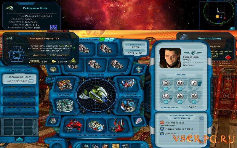 Космические рейнджеры 2: Доминаторы Перезагрузка screen 3