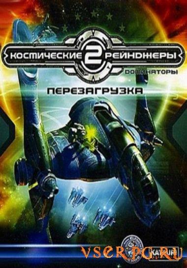 Постер игры Космические рейнджеры 2: Доминаторы Перезагрузка