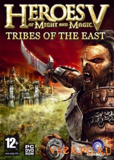 Постер игры Герои 5: Повелители Орды