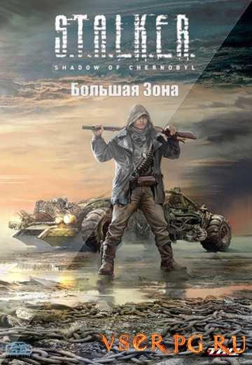 Постер игры Большая зона