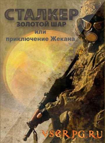 Постер игры Золотой шар или приключение Жекана