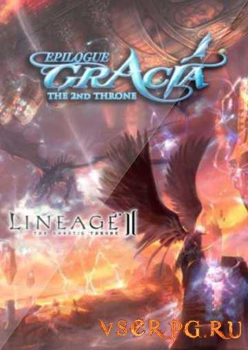 Постер игры Lineage 2 Epilogue