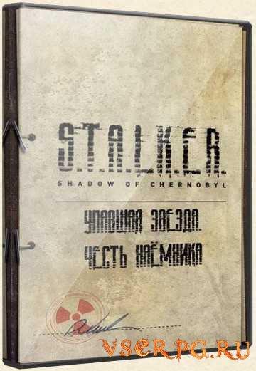 Постер игры Упавшая Звезда: Честь наемника