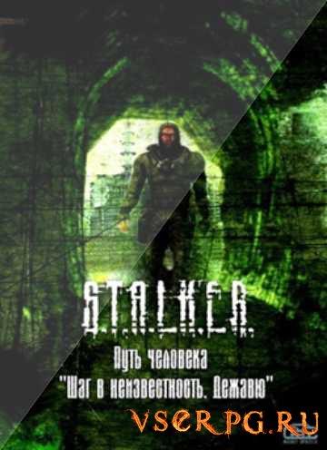 Постер игры Путь Человека: Шаг в Неизвестность Дежавю