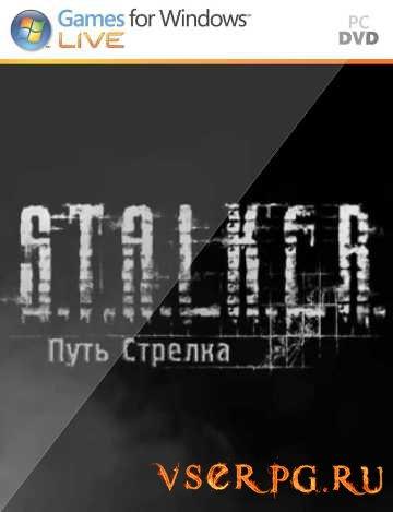 Постер Путь Стрелка