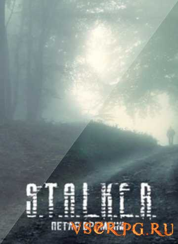 Постер игры Сталкер Петля Времени