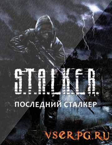 Постер игры Последний Сталкер