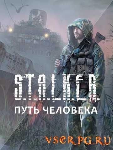 Постер игры Сталкер: Путь Человека