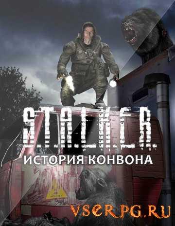 Постер игры История Конвона