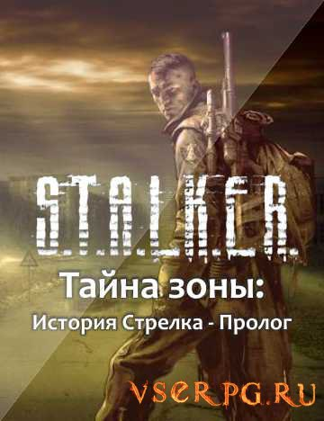 Постер игры Тайна зоны: История Стрелка пролог