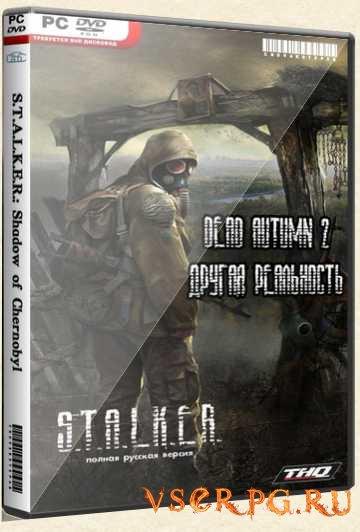 Постер игры Dead Autumn 2: Другая реальность