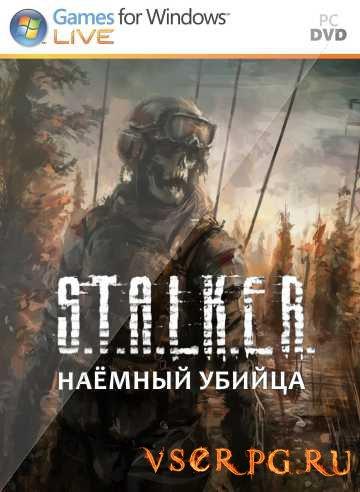 Постер игры Сталкер Наёмный Убийца