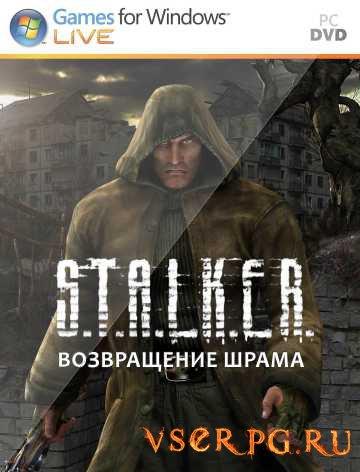 Постер игры Возвращение Шрама