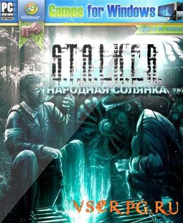 Постер игры Сталкер Народная Солянка