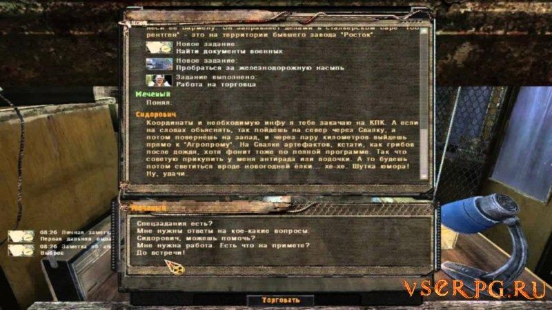 Сталкер Осознание 8.5 screen 1