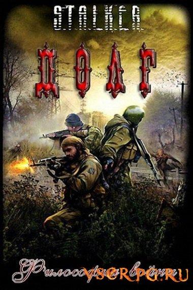 Постер игры Долг: Философия войны