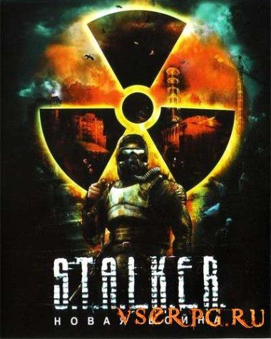 Постер игры Сталкер: Новая война
