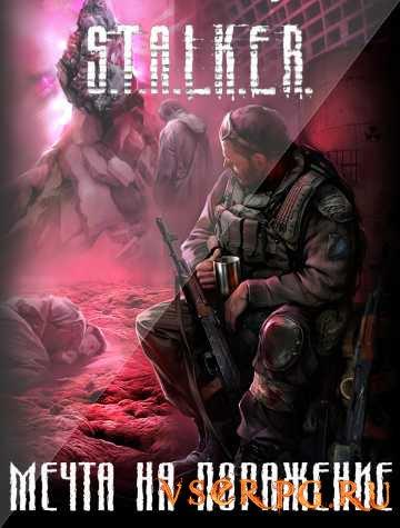 Постер игры Мечта на поражение