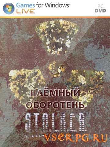 Постер игры Наёмный оборотень