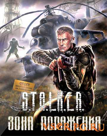 Постер Сталкер: Зона Поражения