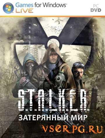 Постер игры Сталкер: Затерянный Мир