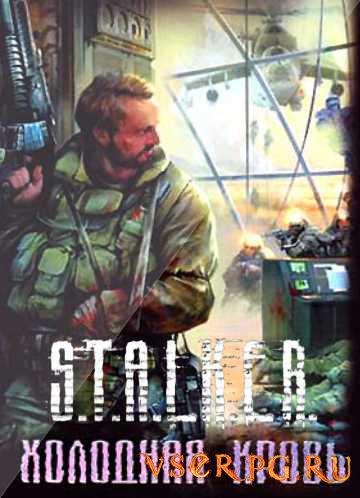 Постер игры Сталкер: Холодная кровь