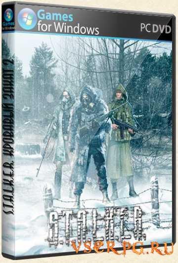 Постер игры Кровавый закат 2