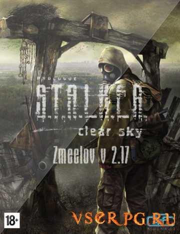 Постер Сталкер Змеелов