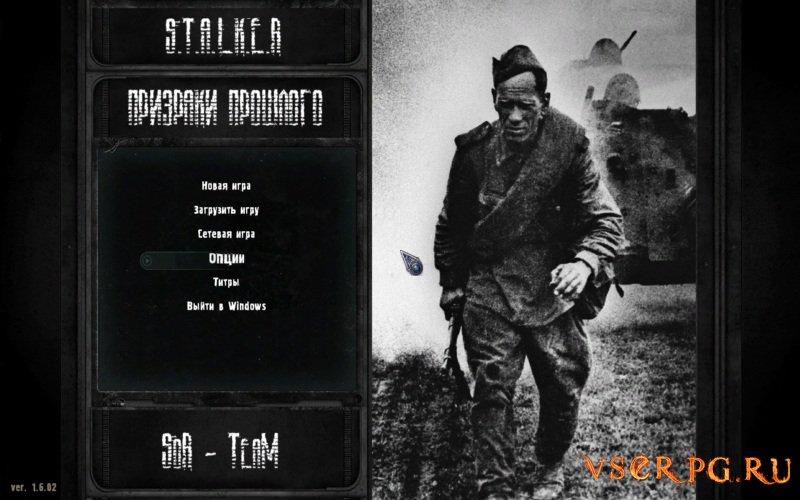 Сталкер: Призраки Прошлого screen 1