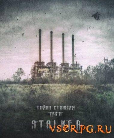Постер игры Тайна Станции Дуга