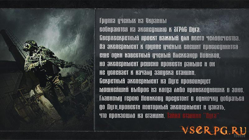 Тайна Станции Дуга screen 1