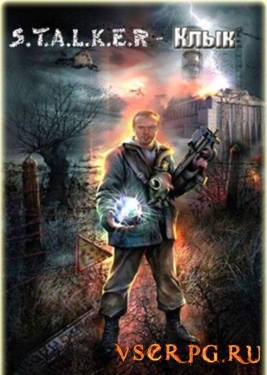 Постер игры Сталкер Клык
