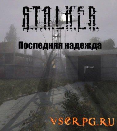 Постер игры Сталкер: Последняя Надежда