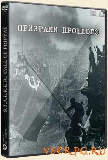 Постер игры Сталкер: Призраки Прошлого