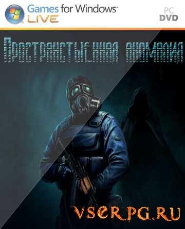 Постер игры Пространственная аномалия