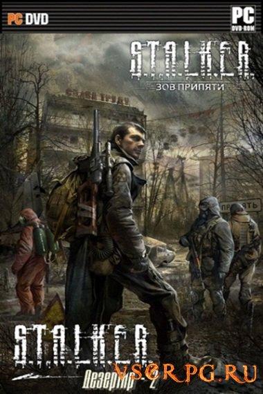 Постер Сталкер Дезертир 2
